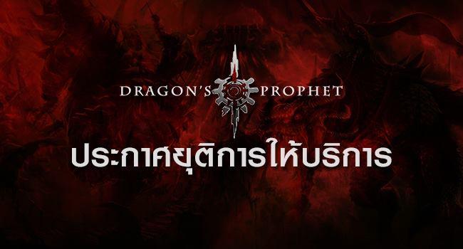 อำลานักรบมังกร! ประกาศยุติให้บริการ Dragon Prophet Online