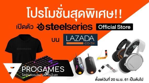 เอาใจสาย E-Sport จัดหนัก ทั้งลด ทั้งแถม!! SteelSeries Official Store ฉลองเปิดตัว บน LAZADA