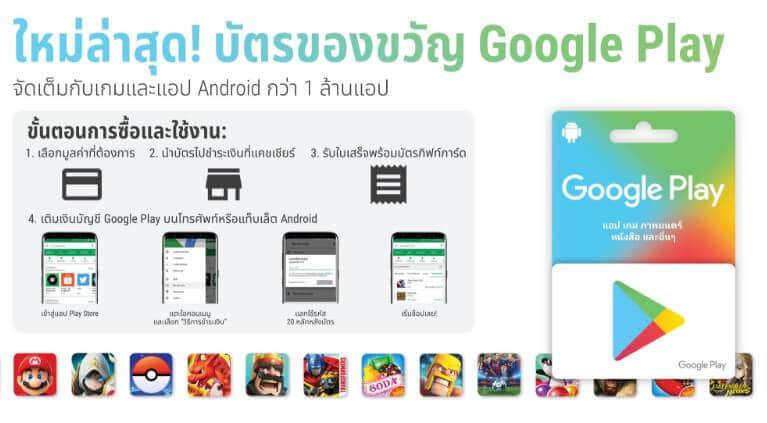 Google เปิดจำหน่ายบัตรของขวัญ Google Play ที่ร้านค้าชั้นนำ โหลดไม่ยั้ง! จัดเต็มกับเกมและแอป Android กว่า 1 ล้านแอป แล้ววันนี้!