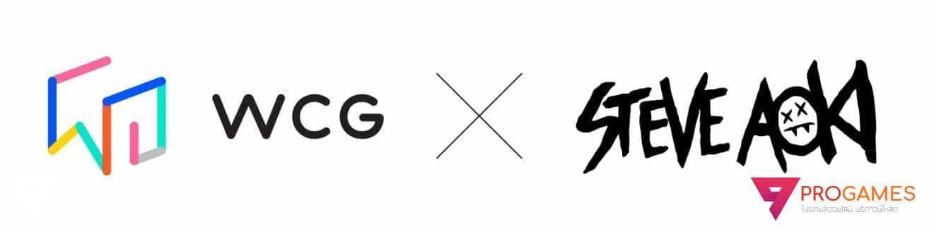 "WCG ปล่อยเพลงใหม่ ""Beyond the Game (Steve Aoki Remix)"" โหมโรงก่อนระเบิดศึกอีสปอร์ตกลางปีนี้"